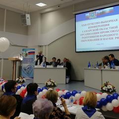 В Самаре прошла 22 отчетно-выборная конференция областной профсоюзной организации работников образования