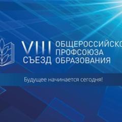 Итоги VIII съезда Общероссийского Профсоюза образования.